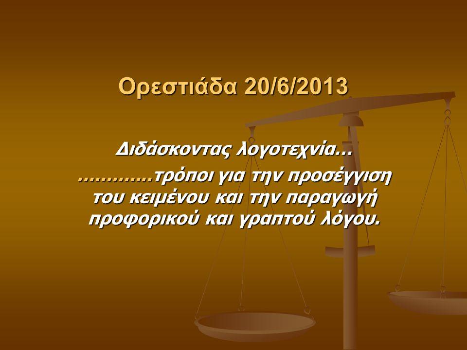 Ορεστιάδα 20/6/2013 Διδάσκοντας λογοτεχνία….............τρόποι για την προσέγγιση του κειμένου και την παραγωγή προφορικού και γραπτού λόγου.