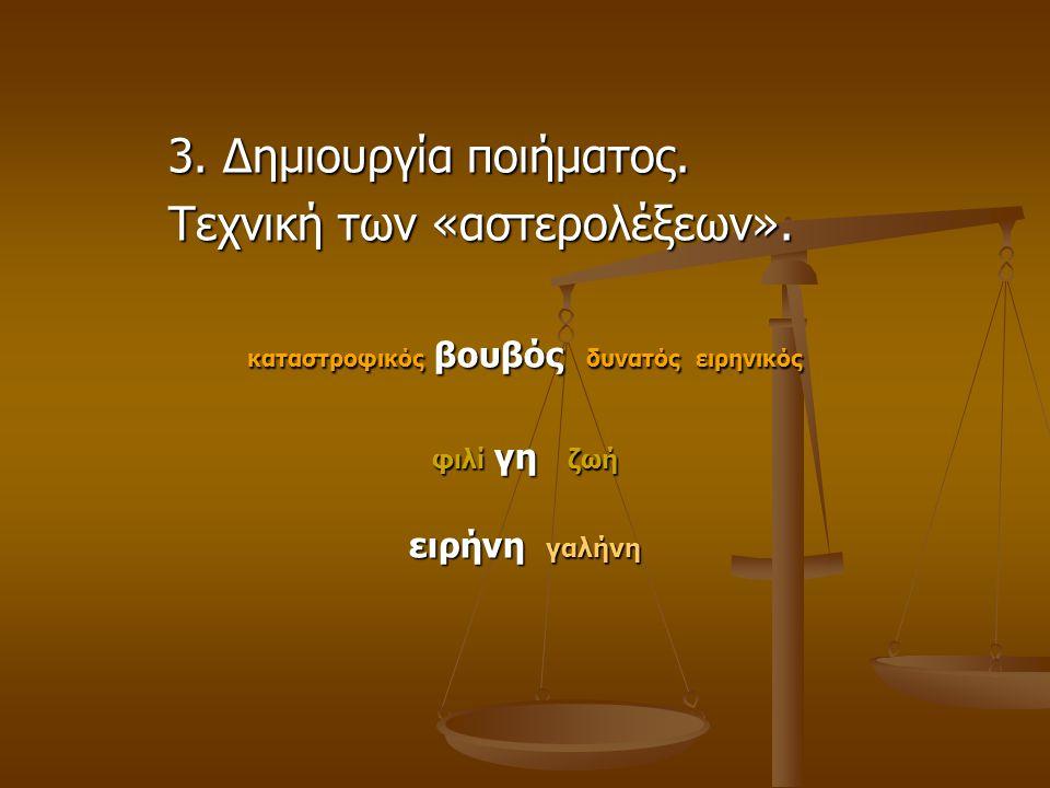 3. Δημιουργία ποιήματος. Τεχνική των «αστερολέξεων».