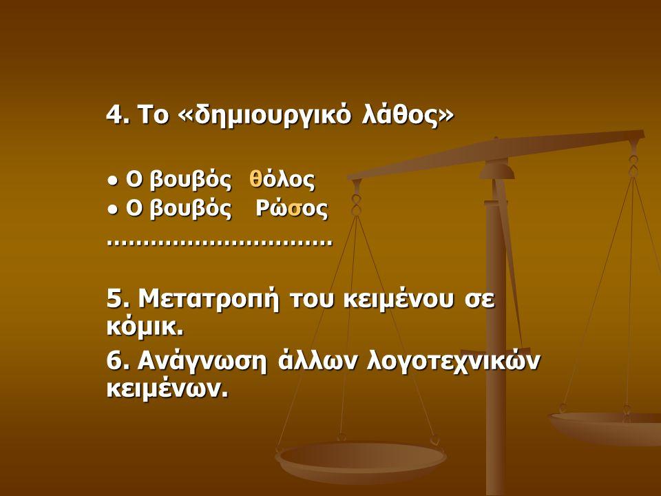 4. Το «δημιουργικό λάθος» ● Ο βουβός θόλος ● Ο βουβός Ρώσος ………………………….