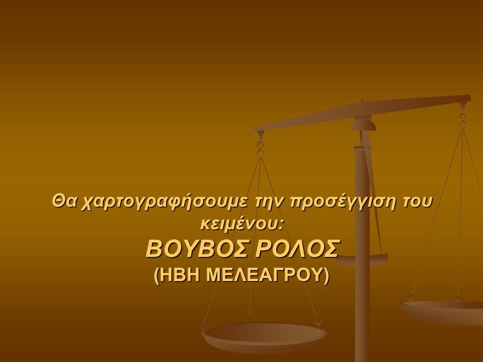 Θα χαρτογραφήσουμε την προσέγγιση του κειμένου: ΒΟΥΒΟΣ ΡΟΛΟΣ (ΗΒΗ ΜΕΛΕΑΓΡΟΥ)