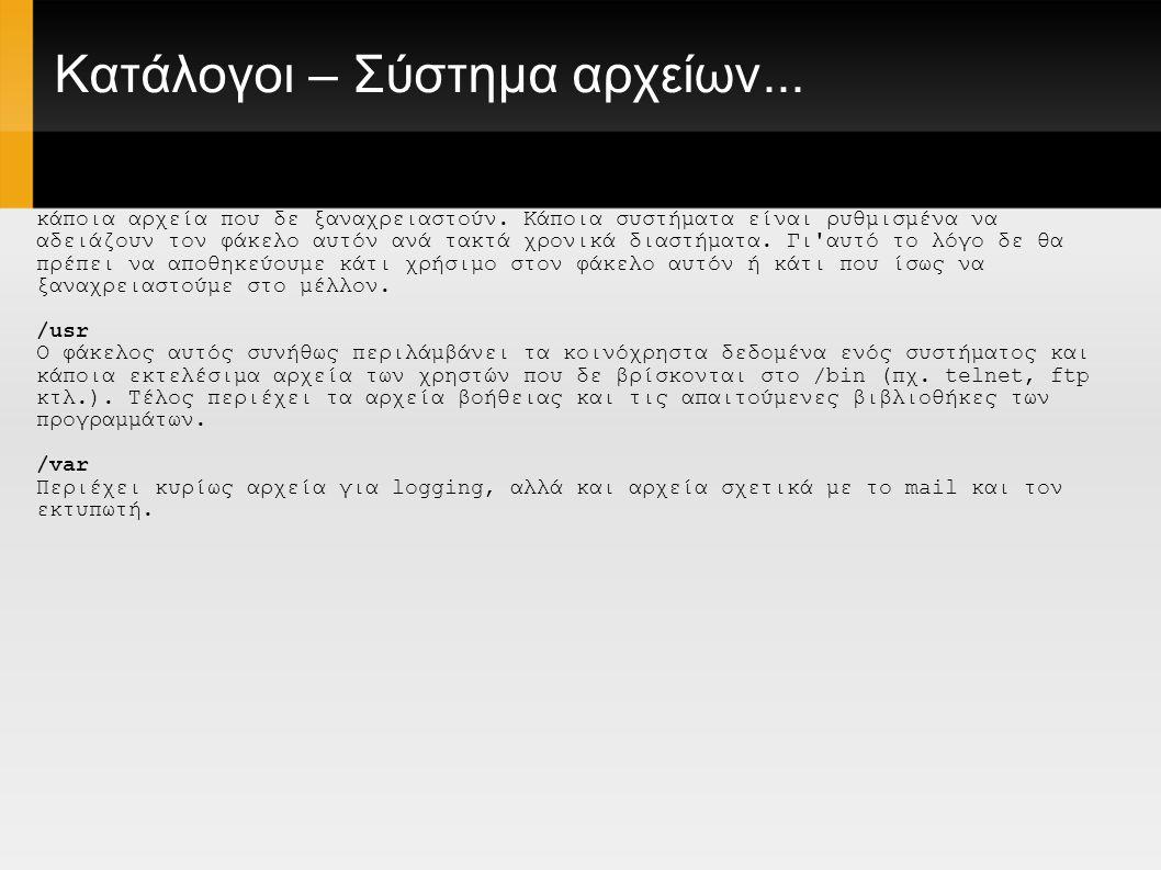 Κατάλογοι – Σύστημα αρχείων...
