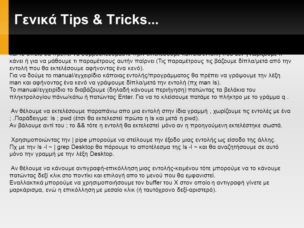 Γενικά Tips & Tricks...