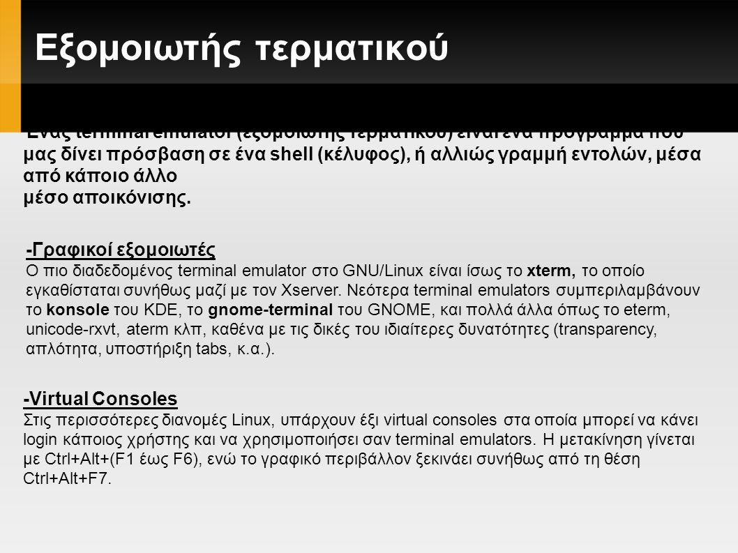 Δικαιώματα Εντολές 1)Δημιουργία καταλόγου thelug 2)Πλοήγηση στον κατάλογο thelug 3)Δημιουργία καταλόγου katalogos 4)Δημιουργία αρχείου arxeio 5)Εμφάνιση λίστας (με λεπτομέρειες) των περιεχομένων Η πρώτη συμβολοσειρά για κάθε περιεχόμενο μας δείχνει τον τύπο (αρχείο ή κατάλογος) και τα δικαιώματα του ιδιοκτήτη, της ομάδας και των άλλων.
