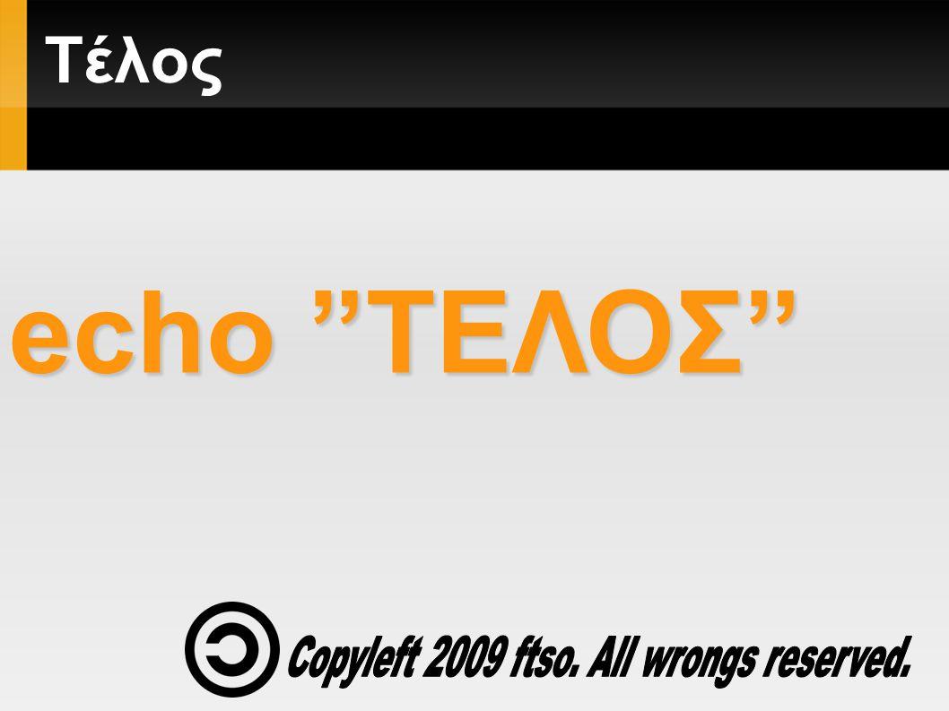 Tέλος echo ΤΕΛΟΣ