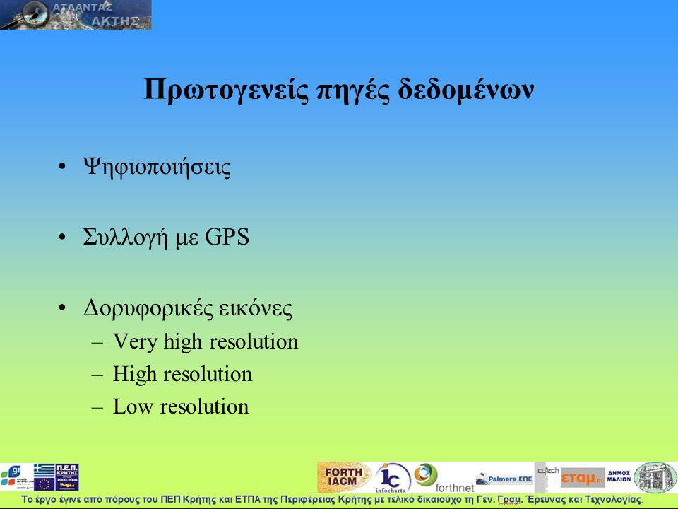 Πρωτογενείς πηγές δεδομένων Ψηφιοποιήσεις Συλλογή με GPS Δορυφορικές εικόνες –Very high resolution –High resolution –Low resolution
