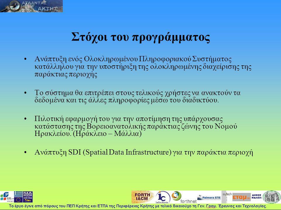Στόχοι του προγράμματος Ανάπτυξη ενός Ολοκληρωμένου Πληροφοριακού Συστήματος κατάλληλου για την υποστήριξη της ολοκληρωμένης διαχείρισης της παράκτιας περιοχής Το σύστημα θα επιτρέπει στους τελικούς χρήστες να ανακτούν τα δεδομένα και τις άλλες πληροφορίες μέσω του διαδικτύου.