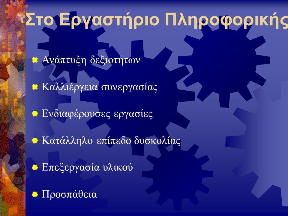 Στο Εργαστήριο Πληροφορικής ΑΑνάπτυξη δεξιοτήτων ΚΚαλλιέργεια συνεργασίας ΕΕνδιαφέρουσες εργασίες ΚΚατάλληλο επίπεδο δυσκολίας ΕΕπεξεργασία υλικού ΠΠροσπάθεια
