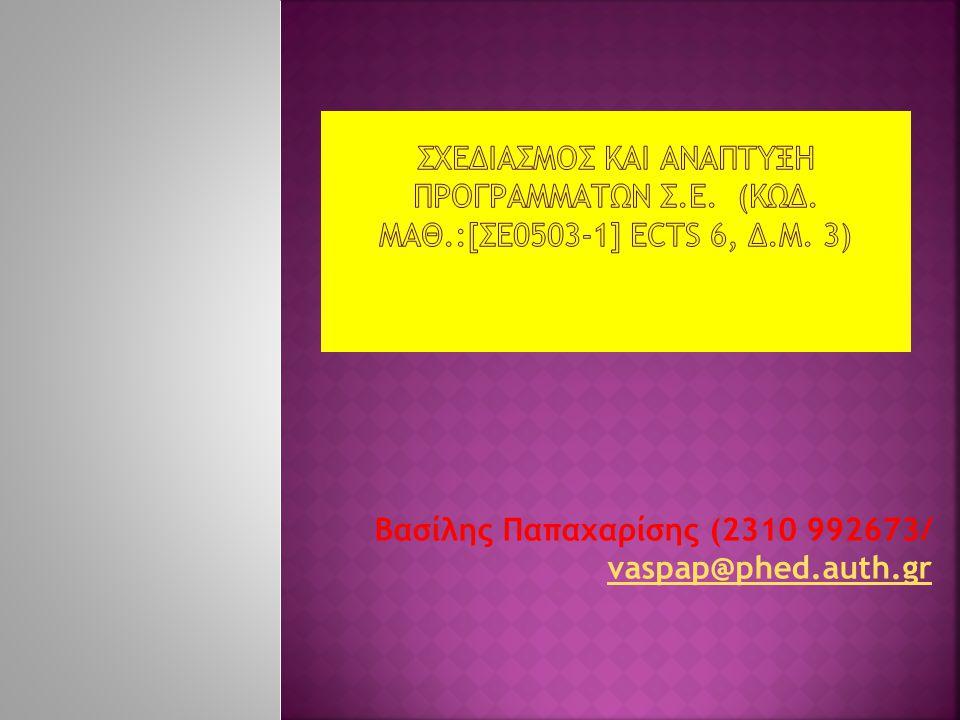 Βασίλης Παπαχαρίσης (2310 992673/ vaspap@phed.auth.gr vaspap@phed.auth.gr