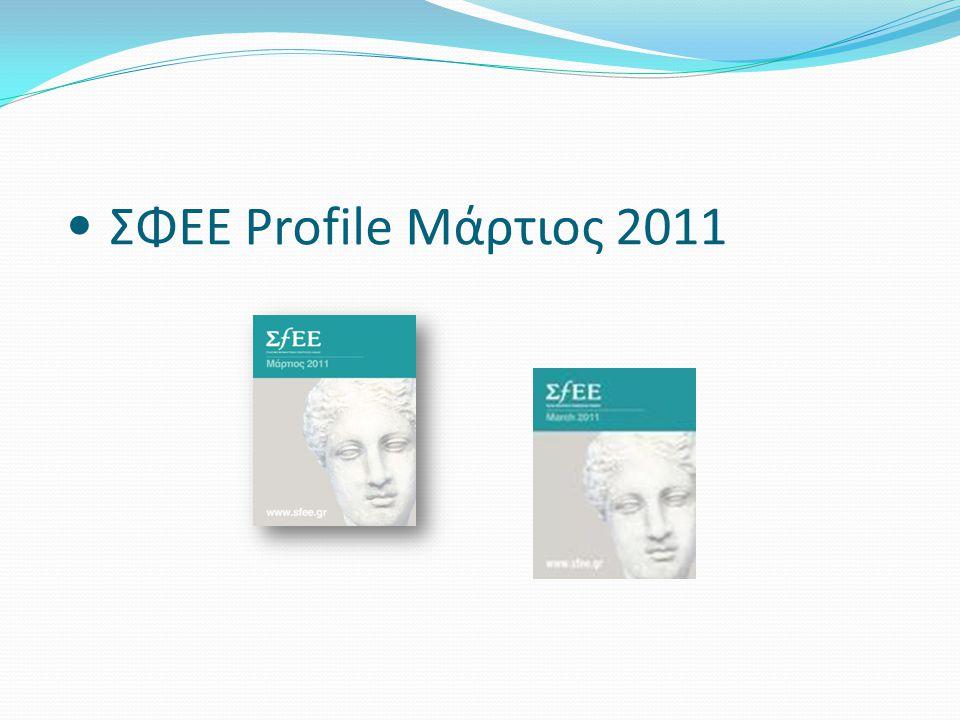 ΣΦΕΕ Profile Μάρτιος 2011