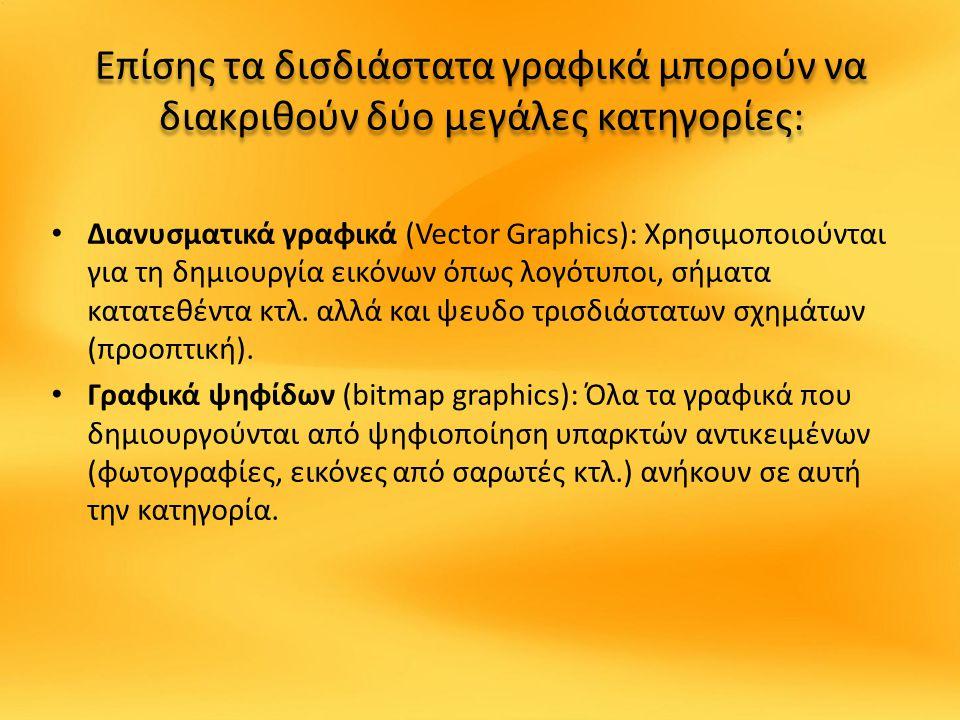 Επίσης τα δισδιάστατα γραφικά μπορούν να διακριθούν δύο μεγάλες κατηγορίες: Διανυσματικά γραφικά (Vector Graphics): Χρησιμοποιούνται για τη δημιουργία εικόνων όπως λογότυποι, σήματα κατατεθέντα κτλ.