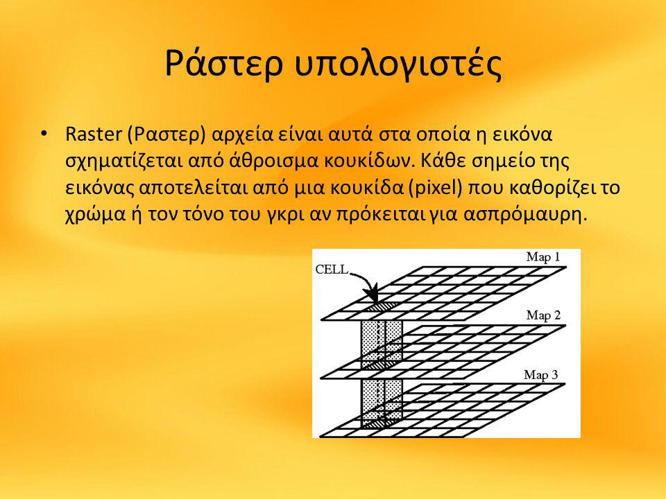 Ράστερ υπολογιστές Raster (Ραστερ) αρχεία είναι αυτά στα οποία η εικόνα σχηματίζεται από άθροισμα κουκίδων.