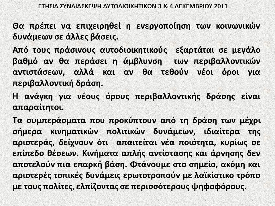 ΕΤΗΣΙΑ ΣΥΝΔΙΑΣΚΕΨΗ ΑΥΤΟΔΙΟΙΚΗΤΙΚΩΝ 3 & 4 ΔΕΚΕΜΒΡΙΟΥ 2011 Θα πρέπει να επιχειρηθεί η ενεργοποίηση των κοινωνικών δυνάμεων σε άλλες βάσεις.