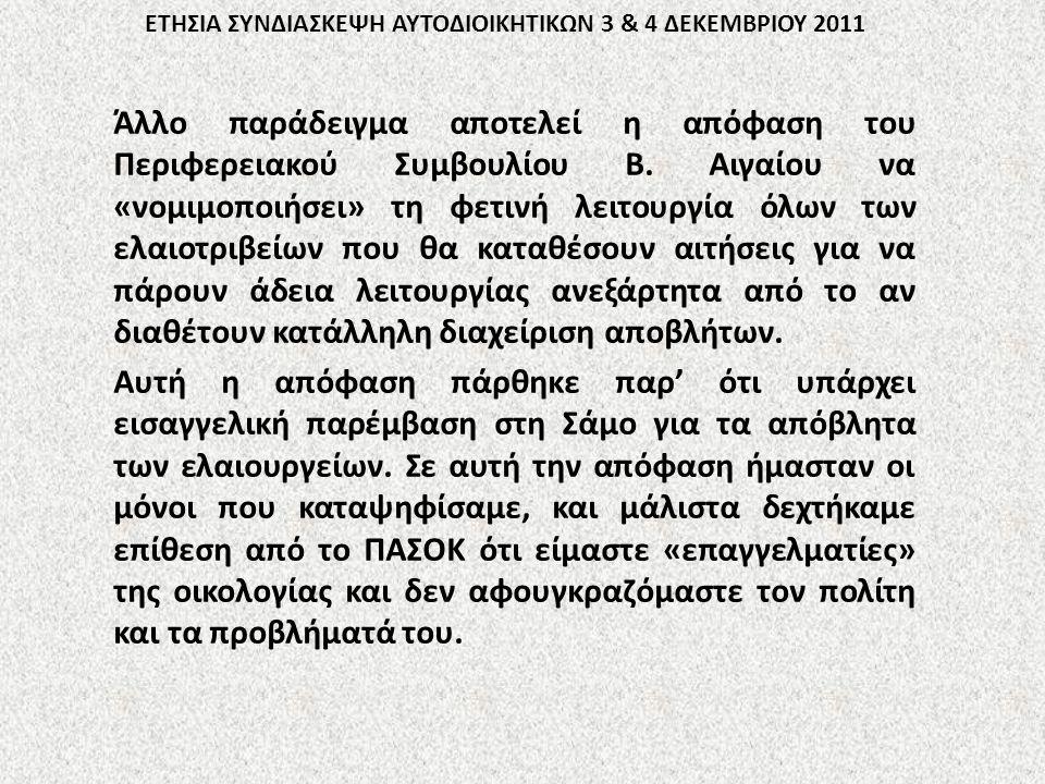 ΕΤΗΣΙΑ ΣΥΝΔΙΑΣΚΕΨΗ ΑΥΤΟΔΙΟΙΚΗΤΙΚΩΝ 3 & 4 ΔΕΚΕΜΒΡΙΟΥ 2011 Άλλο παράδειγμα αποτελεί η απόφαση του Περιφερειακού Συμβουλίου Β.
