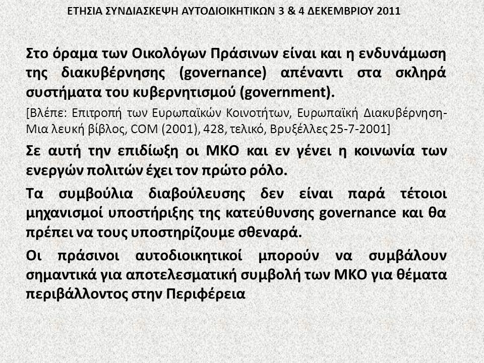 ΕΤΗΣΙΑ ΣΥΝΔΙΑΣΚΕΨΗ ΑΥΤΟΔΙΟΙΚΗΤΙΚΩΝ 3 & 4 ΔΕΚΕΜΒΡΙΟΥ 2011 Στο όραμα των Οικολόγων Πράσινων είναι και η ενδυνάμωση της διακυβέρνησης (governance) απέναντι στα σκληρά συστήματα του κυβερνητισμού (government).