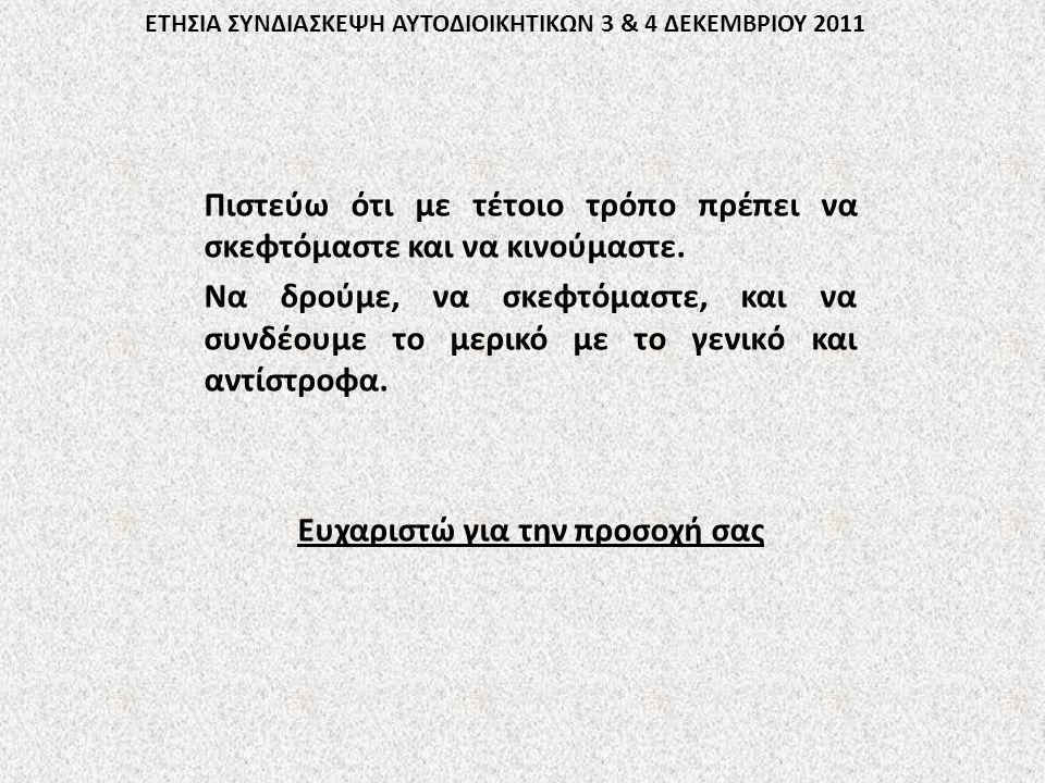 ΕΤΗΣΙΑ ΣΥΝΔΙΑΣΚΕΨΗ ΑΥΤΟΔΙΟΙΚΗΤΙΚΩΝ 3 & 4 ΔΕΚΕΜΒΡΙΟΥ 2011 Πιστεύω ότι με τέτοιο τρόπο πρέπει να σκεφτόμαστε και να κινούμαστε.