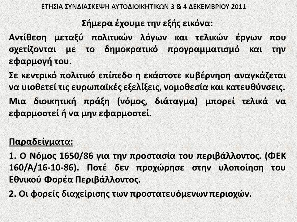 ΕΤΗΣΙΑ ΣΥΝΔΙΑΣΚΕΨΗ ΑΥΤΟΔΙΟΙΚΗΤΙΚΩΝ 3 & 4 ΔΕΚΕΜΒΡΙΟΥ 2011 Σήμερα έχουμε την εξής εικόνα: Αντίθεση μεταξύ πολιτικών λόγων και τελικών έργων που σχετίζονται με το δημοκρατικό προγραμματισμό και την εφαρμογή του.