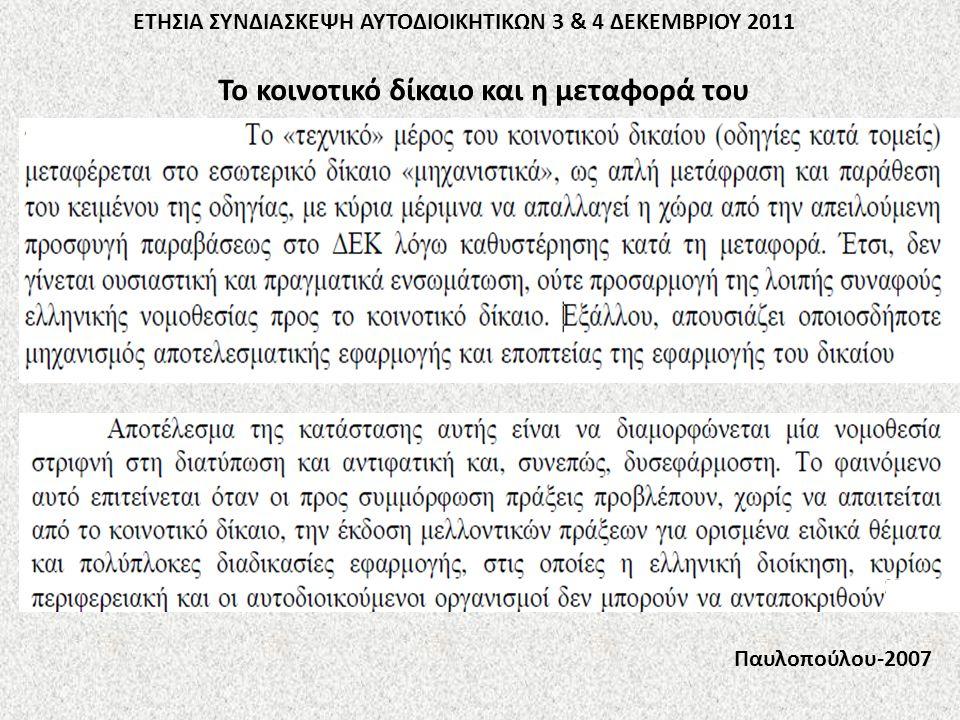 ΕΤΗΣΙΑ ΣΥΝΔΙΑΣΚΕΨΗ ΑΥΤΟΔΙΟΙΚΗΤΙΚΩΝ 3 & 4 ΔΕΚΕΜΒΡΙΟΥ 2011 Το κοινοτικό δίκαιο και η μεταφορά του Παυλοπούλου-2007