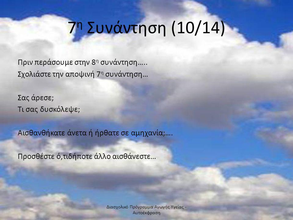 7 η Συνάντηση (10/14) Πριν περάσουμε στην 8 η συνάντηση….. Σχολιάστε την αποψινή 7 η συνάντηση… Σας άρεσε; Τι σας δυσκόλεψε; Αισθανθήκατε άνετα ή ήρθα