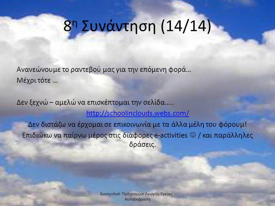8 η Συνάντηση (14/14) Ανανεώνουμε το ραντεβού μας για την επόμενη φορά… Μέχρι τότε … Δεν ξεχνώ – αμελώ να επισκέπτομαι την σελίδα….. http://schoolincl