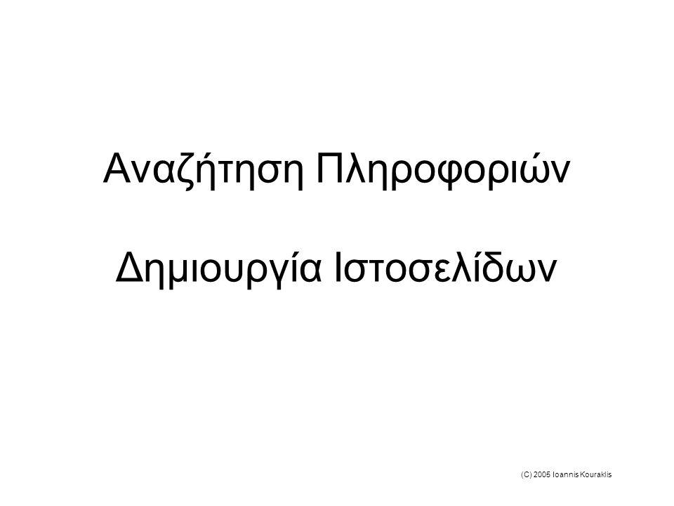 (C) 2005 Ioannis Kouraklis Αναζήτηση Πληροφοριών Δημιουργία Ιστοσελίδων