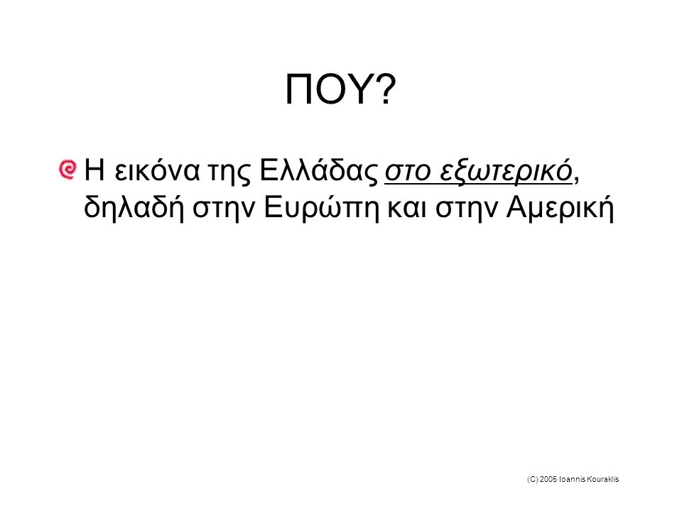 (C) 2005 Ioannis Kouraklis ΠΟΥ.