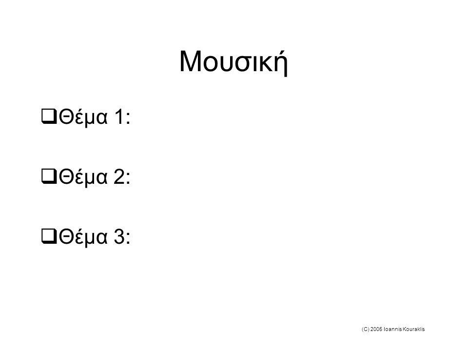 (C) 2005 Ioannis Kouraklis Μουσική  Θέμα 1:  Θέμα 2:  Θέμα 3:
