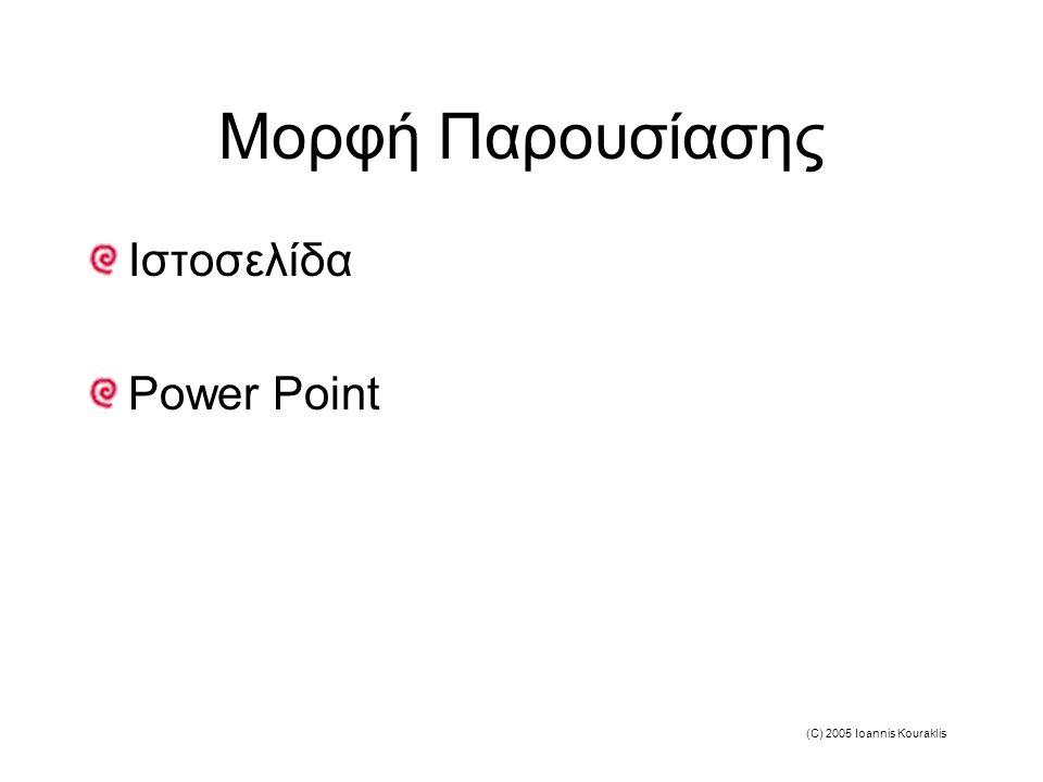 (C) 2005 Ioannis Kouraklis Μορφή Παρουσίασης Ιστοσελίδα Power Point