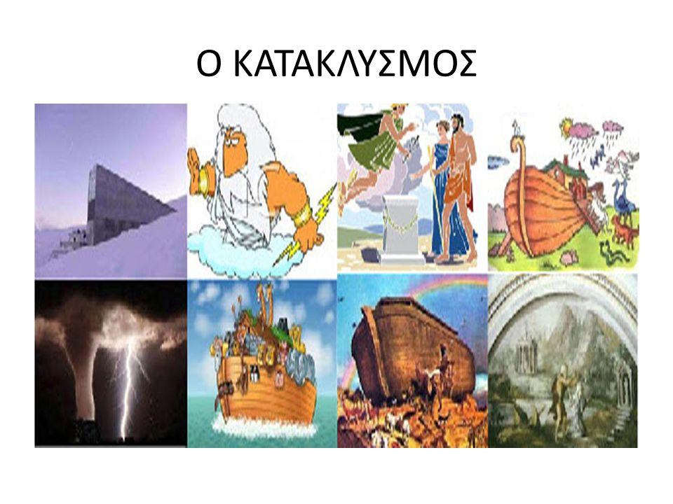 Ο ΚΑΤΑΚΛΥΣΜΟΣ