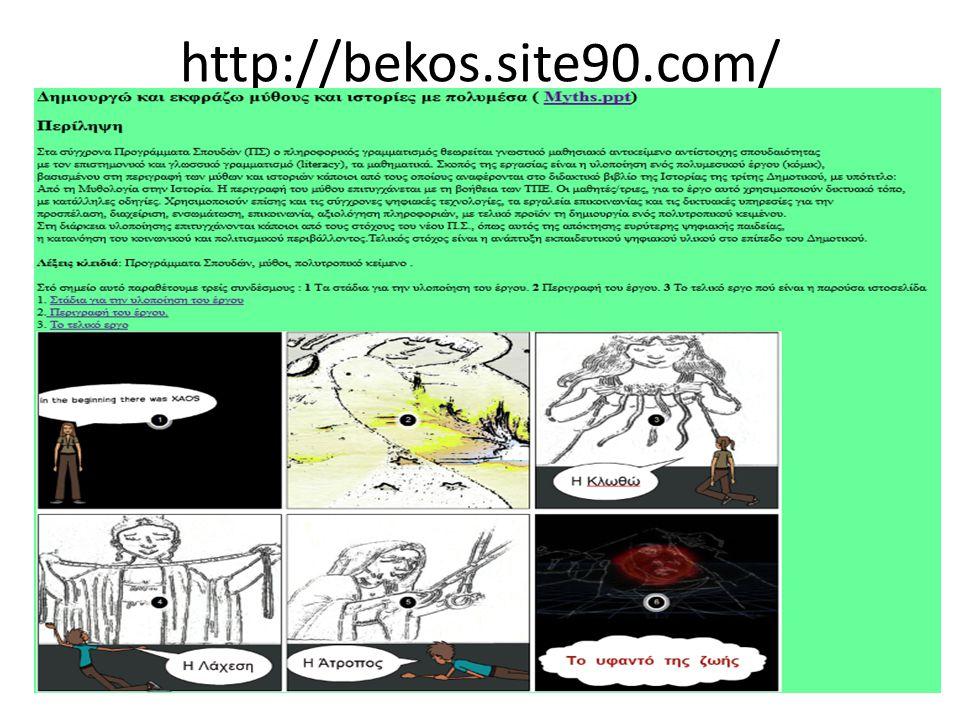 http://bekos.site90.com/