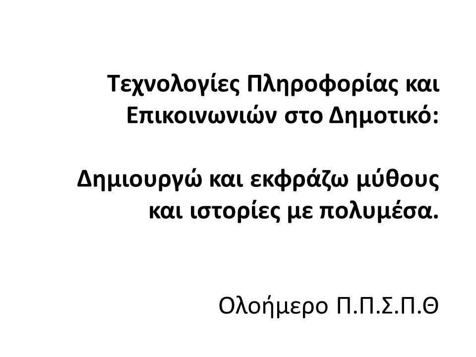 Η ΔΗΜΙΟΥΡΓΙΑ ΤΩΝ ΑΝΘΡΩΠΩΝ