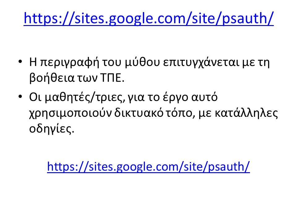 https://sites.google.com/site/psauth/ Η περιγραφή του μύθου επιτυγχάνεται με τη βοήθεια των ΤΠΕ.