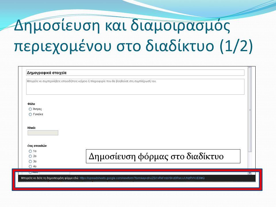 Δημοσίευση και διαμοιρασμός περιεχομένου στο διαδίκτυο (1/2) Δημοσίευση φόρμας στο διαδίκτυο