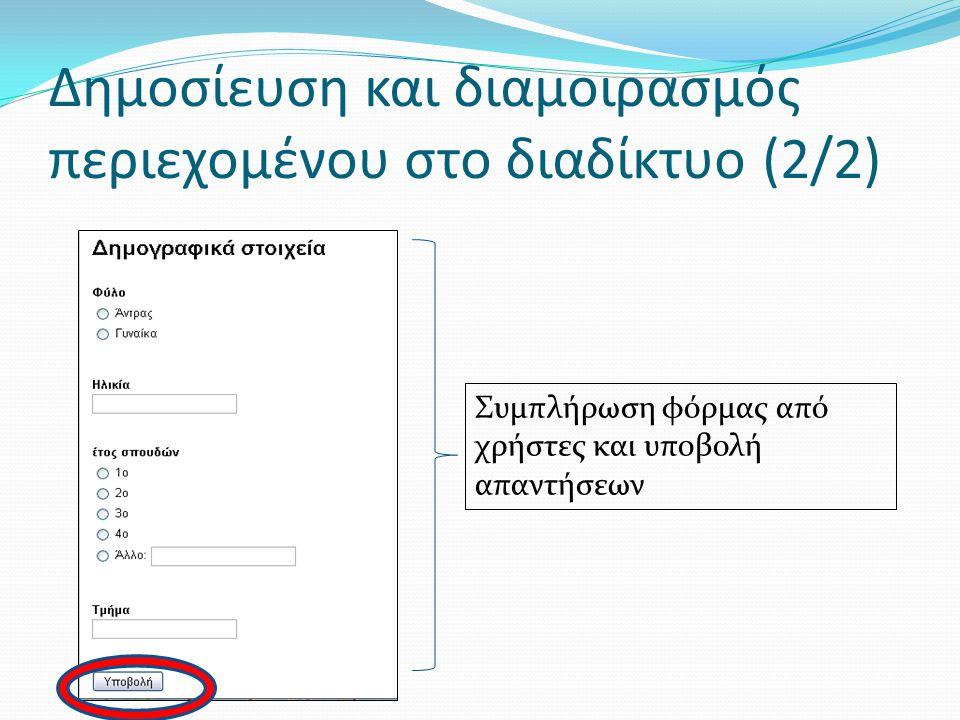Δημοσίευση και διαμοιρασμός περιεχομένου στο διαδίκτυο (2/2) Συμπλήρωση φόρμας από χρήστες και υποβολή απαντήσεων
