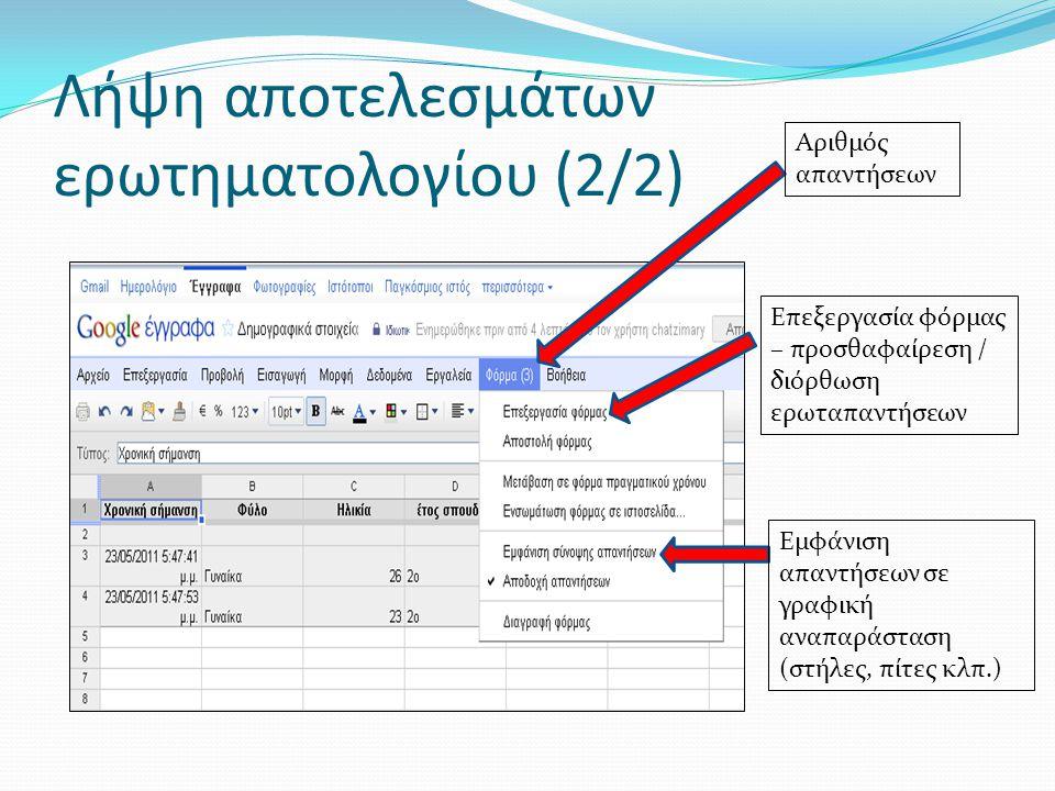 Λήψη αποτελεσμάτων ερωτηματολογίου (2/2) Επεξεργασία φόρμας – προσθαφαίρεση / διόρθωση ερωταπαντήσεων Εμφάνιση απαντήσεων σε γραφική αναπαράσταση (στή
