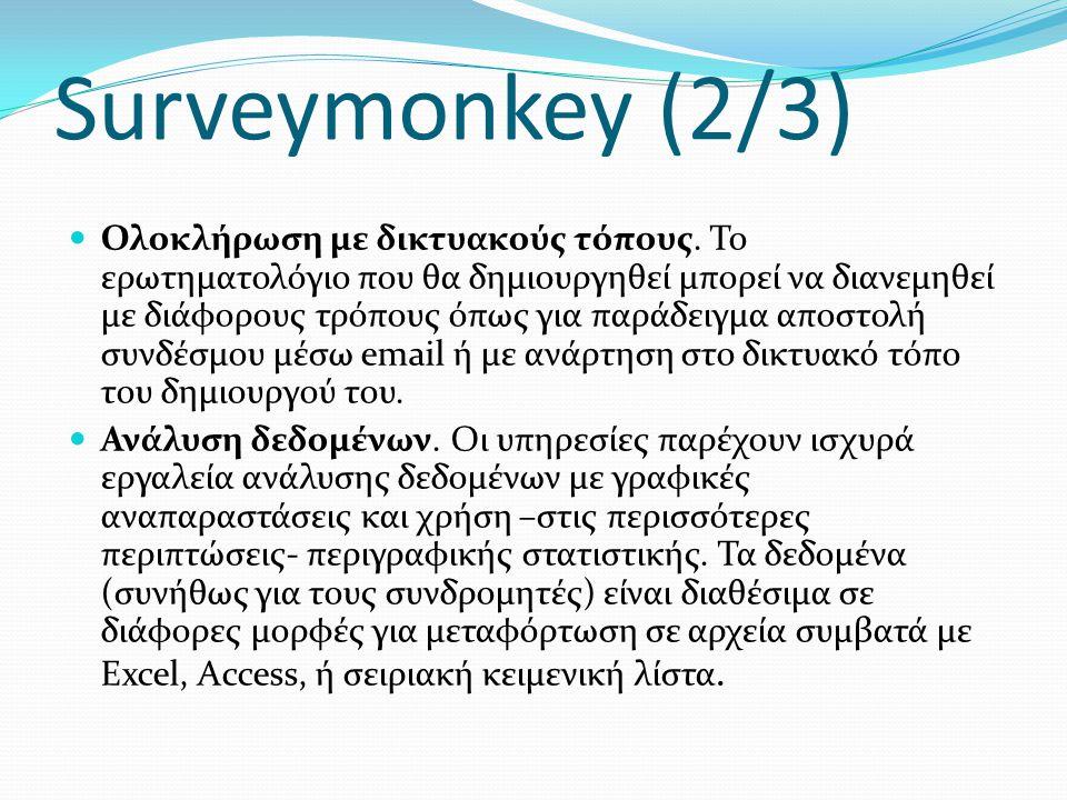 Surveymonkey (2/3) Ολοκλήρωση με δικτυακούς τόπους. Το ερωτηματολόγιο που θα δημιουργηθεί μπορεί να διανεμηθεί με διάφορους τρόπους όπως για παράδειγμ