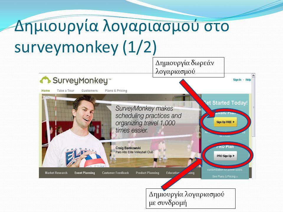 Δημιουργία λογαριασμού στο surveymonkey (1/2) Δημιουργία δωρεάν λογαριασμού Δημιουργία λογαριασμού με συνδρομή