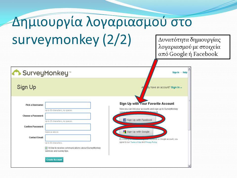Δημιουργία λογαριασμού στο surveymonkey (2/2) Δυνατότητα δημιουργίας λογαριασμού με στοιχεία από Google ή Facebook