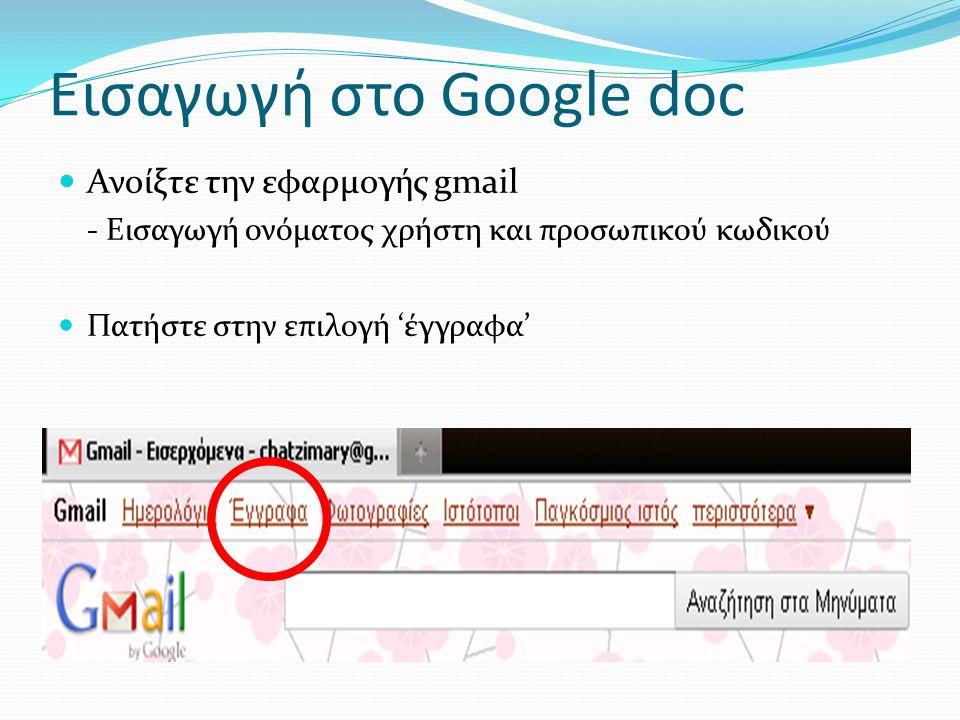 Εισαγωγή στο Google doc Ανοίξτε την εφαρμογής gmail - Εισαγωγή ονόματος χρήστη και προσωπικού κωδικού Πατήστε στην επιλογή 'έγγραφα'