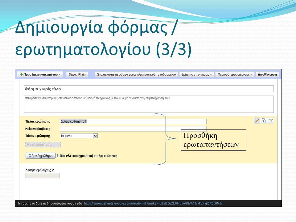 Δημιουργία φόρμας / ερωτηματολογίου (3/3) Προσθήκη ερωταπαντήσεων