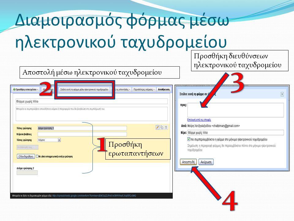 Διαμοιρασμός φόρμας μέσω ηλεκτρονικού ταχυδρομείου Προσθήκη διευθύνσεων ηλεκτρονικού ταχυδρομείου Προσθήκη ερωταπαντήσεων Αποστολή μέσω ηλεκτρονικού τ
