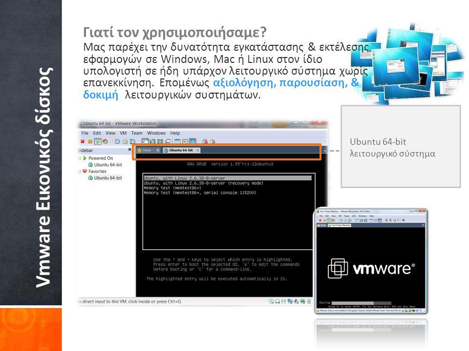Vmware Εικονικός δίσκος Γιατί τον χρησιμοποιήσαμε.