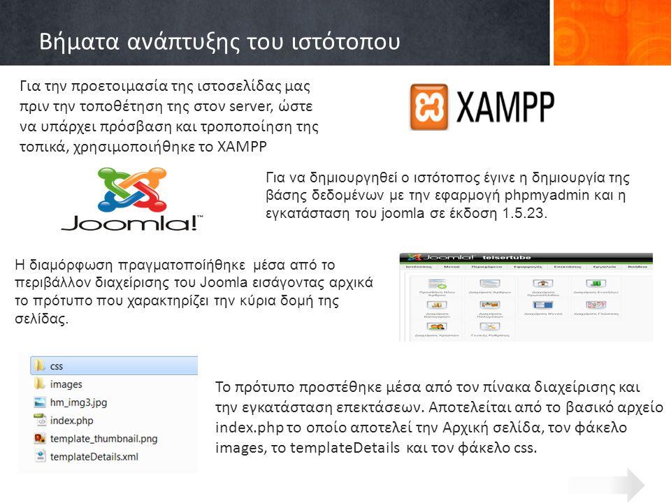 Βήματα ανάπτυξης του ιστότοπου Για να δημιουργηθεί ο ιστότοπος έγινε η δημιουργία της βάσης δεδομένων με την εφαρμογή phpmyadmin και η εγκατάσταση του joomla σε έκδοση 1.5.23.