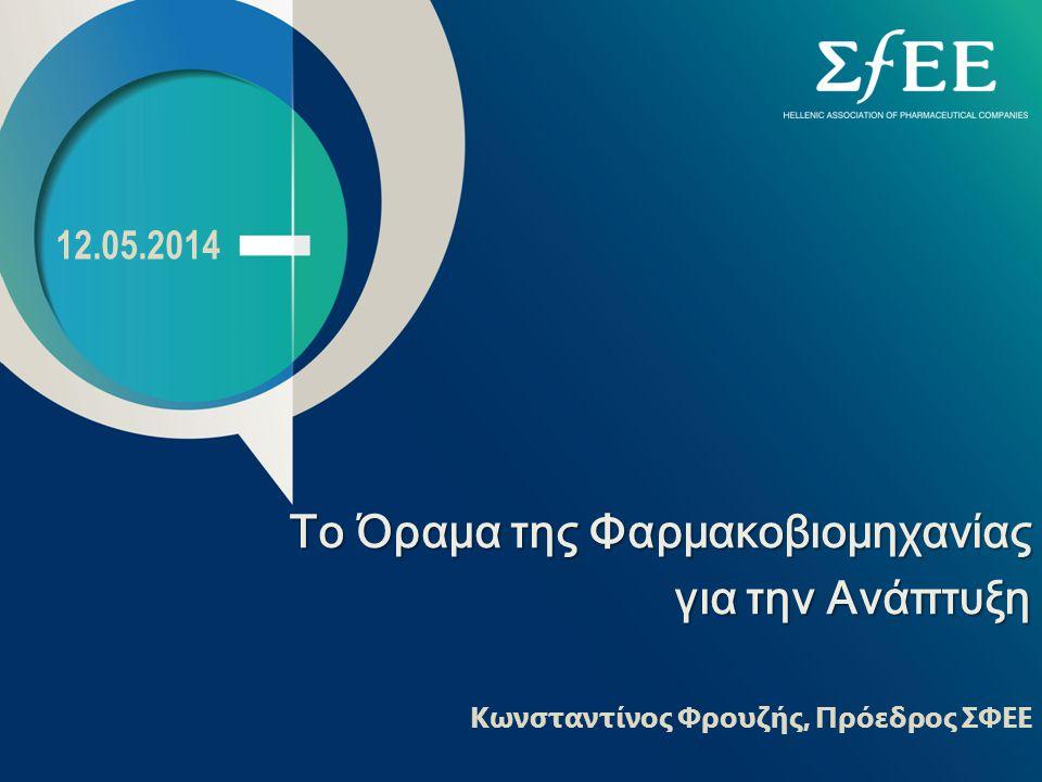 Κωνσταντίνος Φρουζής, Πρόεδρος ΣΦΕΕ Το Όραμα της Φαρμακοβιομηχανίας για την Ανάπτυξη για την Ανάπτυξη 12.05.2014