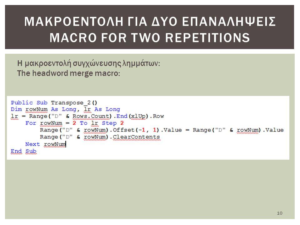 ΜΑΚΡΟΕΝΤΟΛΗ ΓΙΑ ΔΥΟ ΕΠΑΝΑΛΗΨΕΙΣ MACRO FOR TWO REPETITIONS 10 Η μακροεντολή συγχώνευσης λημμάτων: The headword merge macro: