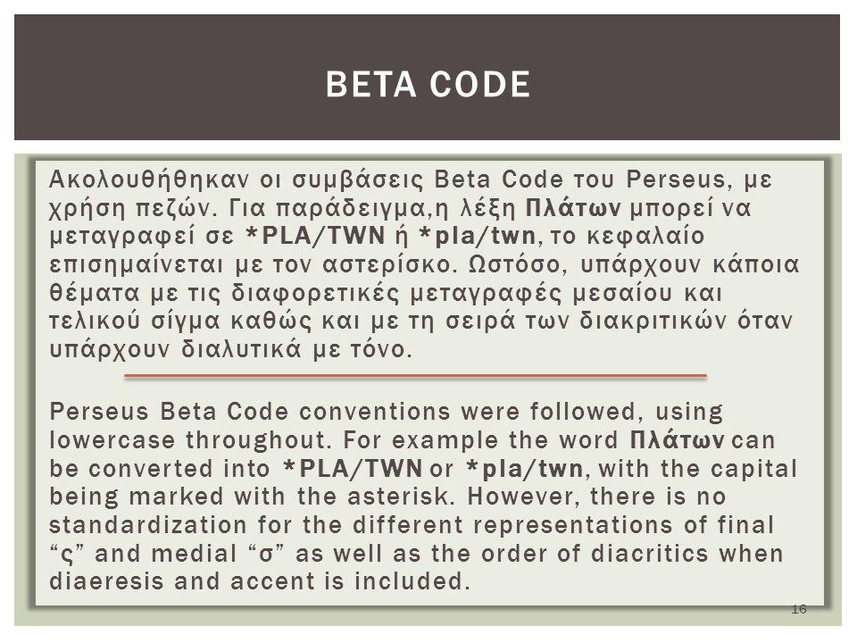 Ακολουθήθηκαν οι συμβάσεις Beta Code του Perseus, με χρήση πεζών.