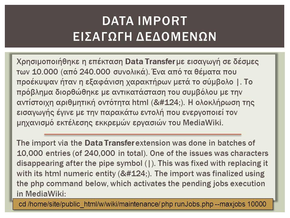 Χρησιμοποιήθηκε η επέκταση Data Transfer με εισαγωγή σε δέσμες των 10.000 (από 240.000 συνολικά).