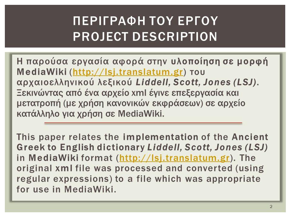Η παρούσα εργασία αφορά στην υλοποίηση σε μορφή MediaWiki (http://lsj.translatum.gr) του αρχαιοελληνικού λεξικού Liddell, Scott, Jones (LSJ).