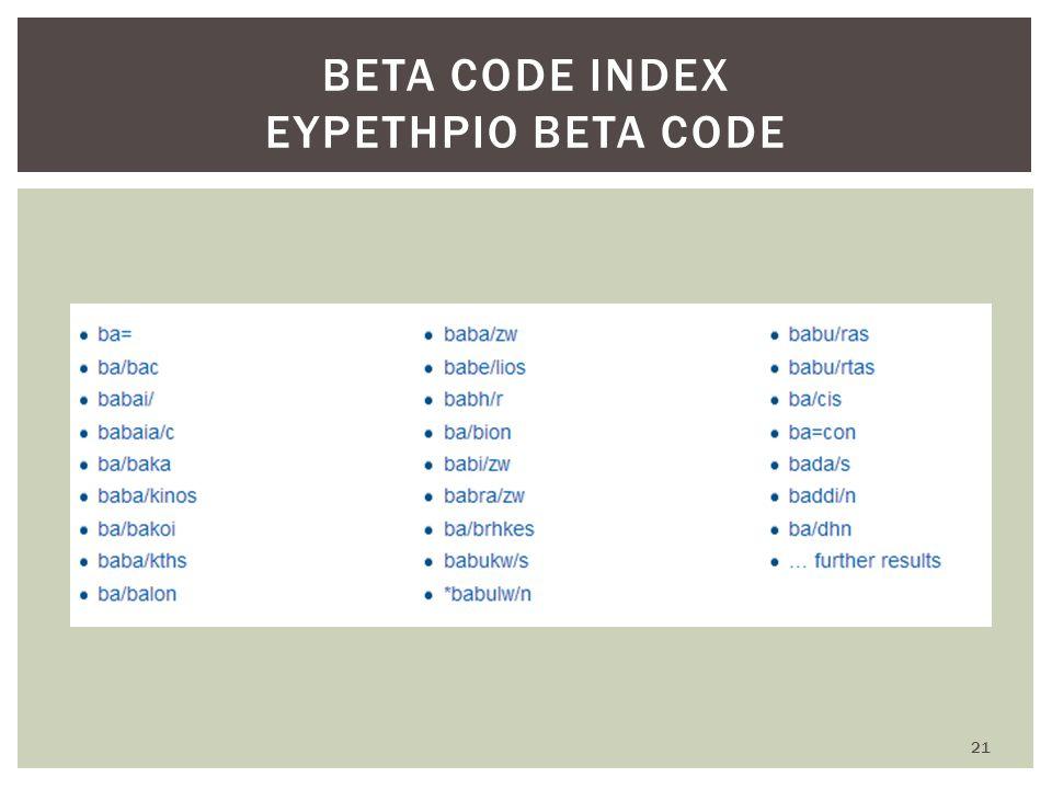 BETA CODE INDEX ΕΥΡΕΤΗΡΙΟ BETA CODE 21