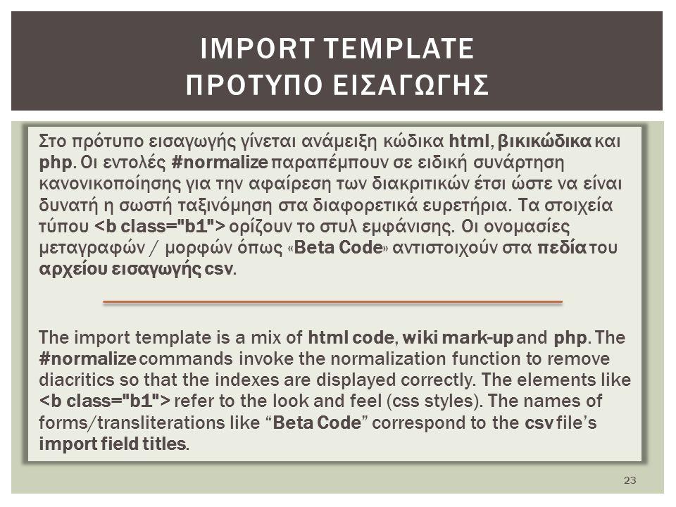 Στο πρότυπο εισαγωγής γίνεται ανάμειξη κώδικα html, βικικώδικα και php.
