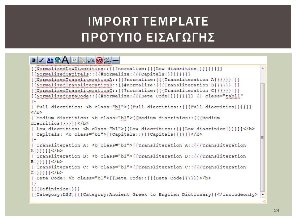 IMPORT TEMPLATE ΠΡΟΤΥΠΟ ΕΙΣΑΓΩΓΗΣ 24